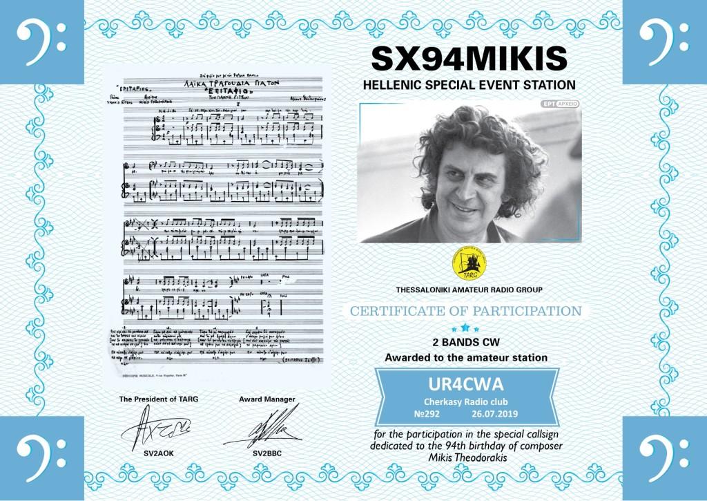 sx94mikis-cw-292
